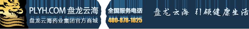 盘龙云海官方商城(销售排毒养颜胶囊,玛咖片,诺特参,三七粉等)